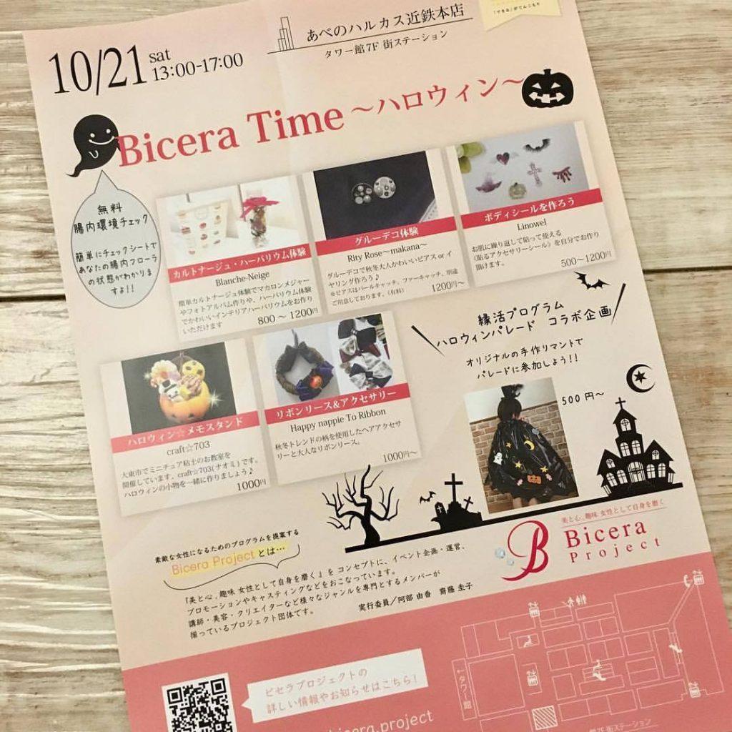 10/21(土)Bicera Time ハロウィンイベント開催!