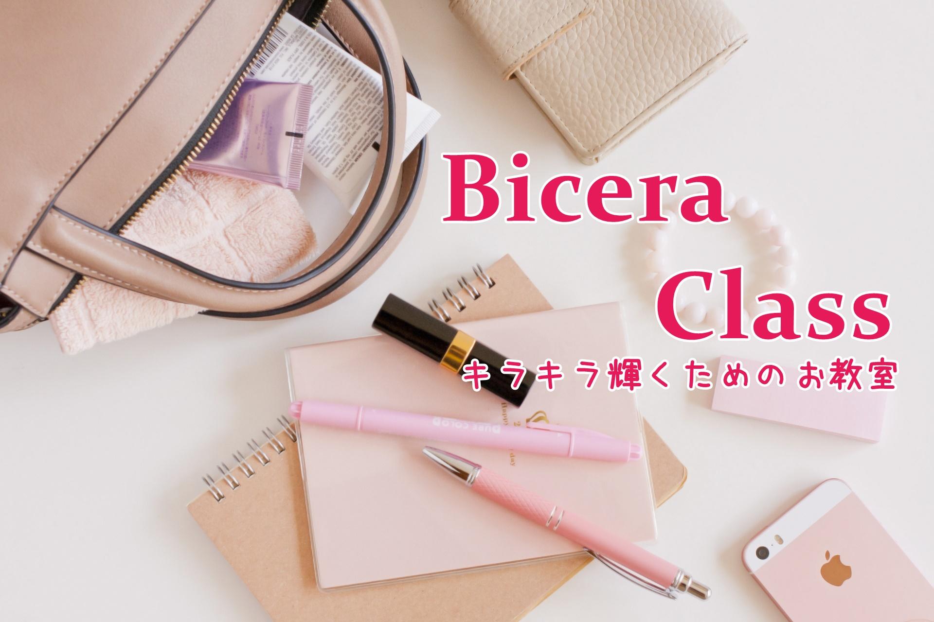 Bicera Class~キラキラ輝くためのお教室~予約開始!