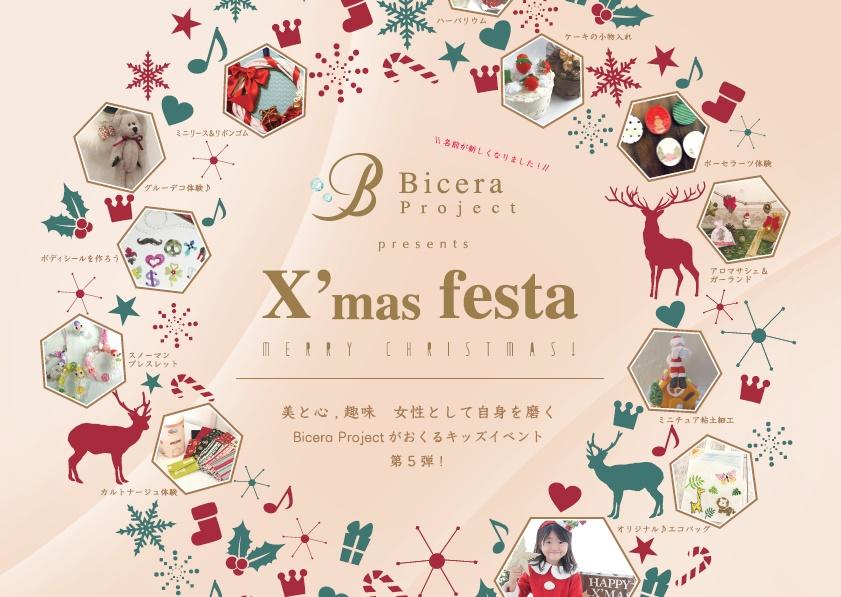 大人気クリスマスキッズイベント!X'mas Festa 2017開催!
