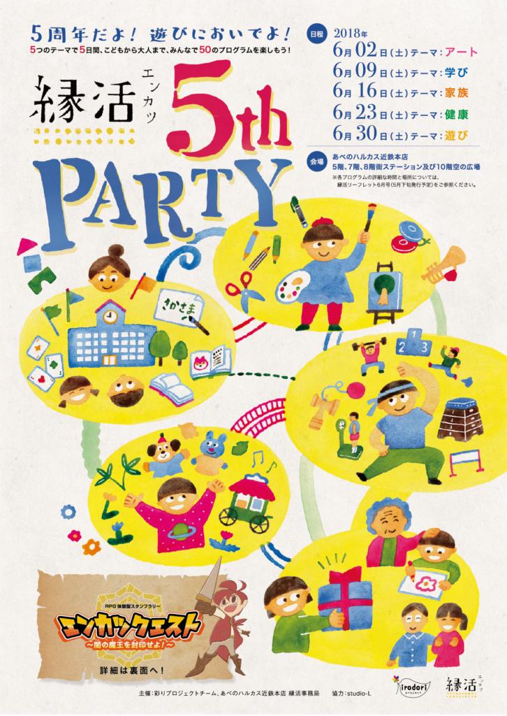 【6/30(土)】縁活5周年記念イベント開催!5つのテーマで5日間楽しめる!!