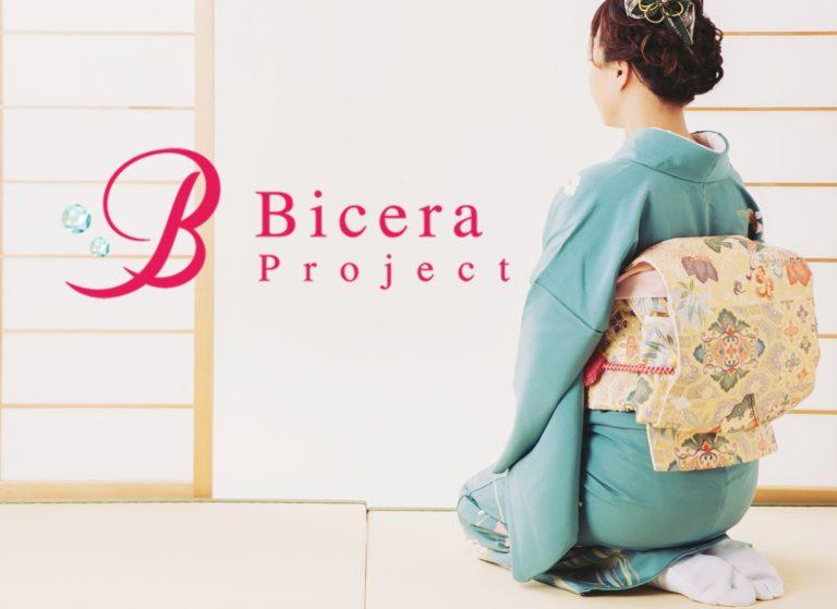 9/28(金)29(土)開催*キレイを学ぶ!Biceraの美活*