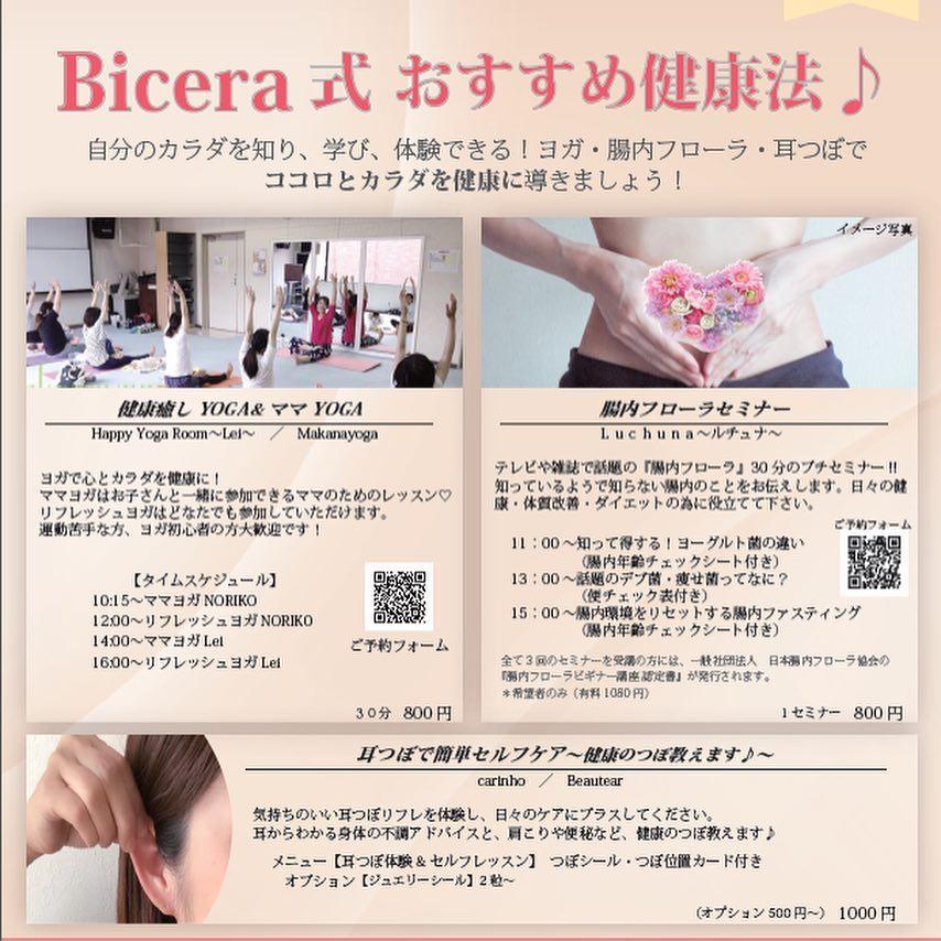 10月21日(日)開催『Bicera式 おすすめ健康法♪』☆百貨店連動企画☆