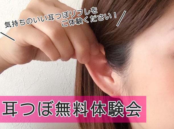 11/9(金)耳つぼ無料体験会開催☆近鉄百貨店 奈良店 婦人服まつり!
