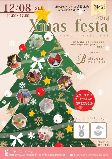 12/8(土)クリスマスキッズイベント!X'mas Festa 2018開催!