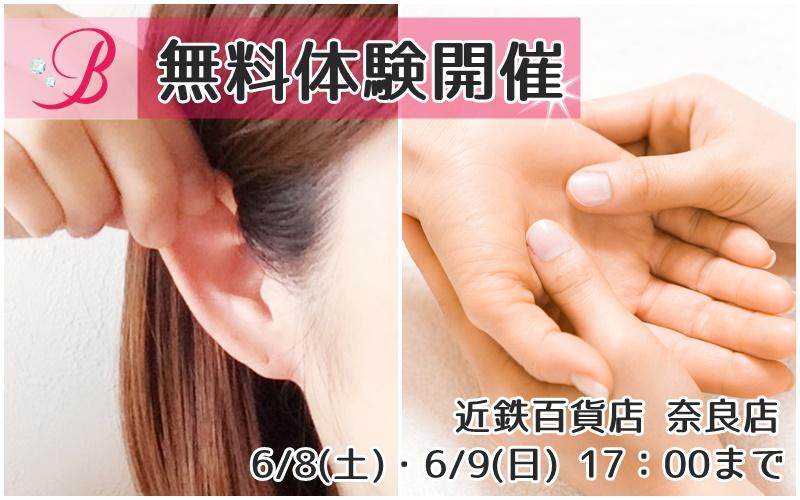 6/8(土)6/9(日) 耳つぼリフレ&ハンドケア 無料体験会 in 近鉄百貨店 奈良店