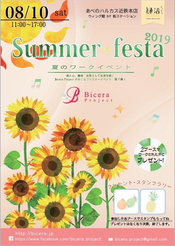 8/10(土)夏休みファミリープログラム*サマーフェスタ2019開催!