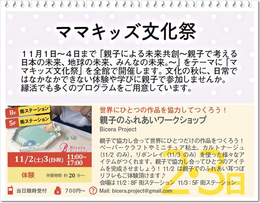 ママキッズ文化祭×Bicera Project ☆ 11/2(土)11/3(日) 親子ワークショップ実施♪♪