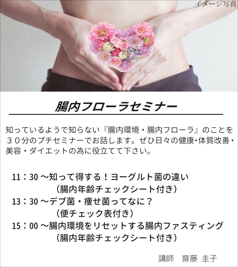 【無料セミナー開催】11/17(日)腸内フローラセミナー in 近鉄百貨店奈良店